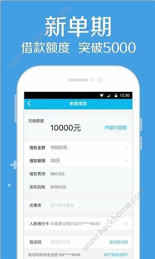 七天贷款官方版app下载安装图2: