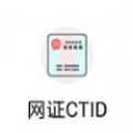 网证CTID
