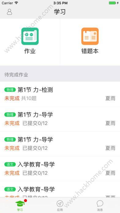 宁波智慧教育平台登录入口app下载手机版图4: