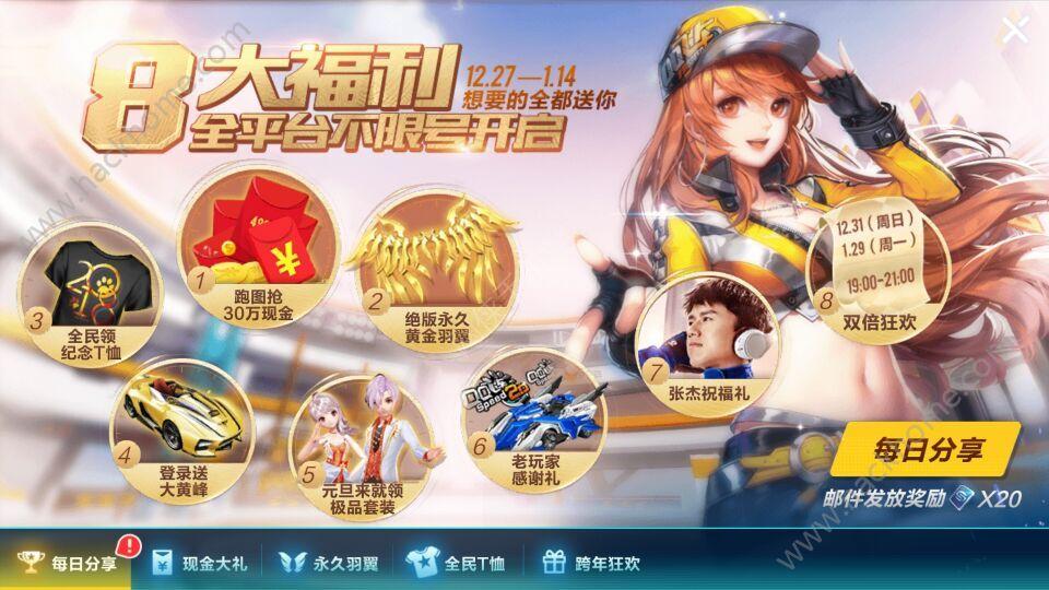 QQ飞车手游嘉年华活动大全 嘉年华活动汇总[多图]图片2
