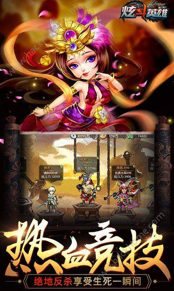 炫斗英雄官方网站下载游戏图2: