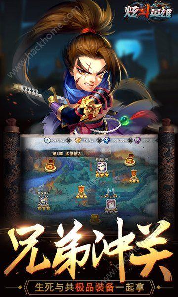 炫斗英雄官方网站下载游戏图4: