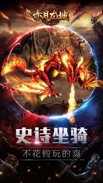 赤月龙城官方网站游戏图2: