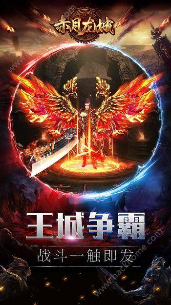 赤月龙城官方网站游戏图4: