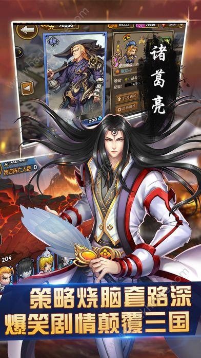 热血国战三国游戏官网下载最新版图2: