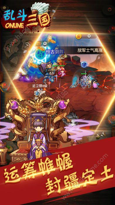 乱斗三国OL游戏下载官方网站图2: