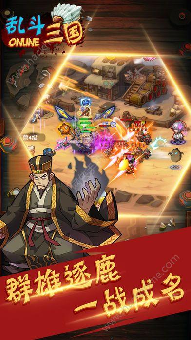乱斗三国OL游戏下载官方网站图4: