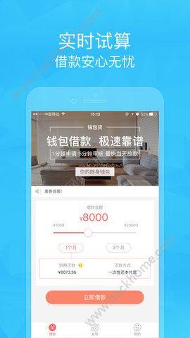 招手贷iOS苹果版app下载图2: