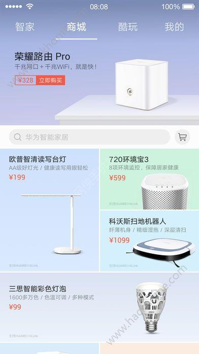 华为智能家居app手机版官方下载图2: