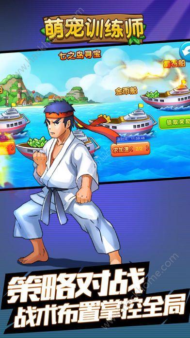 萌宠训练师官方网站游戏下载图2: