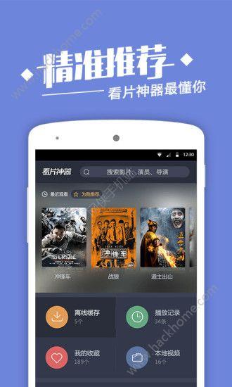 手機看電影軟件app最新版下載圖2: