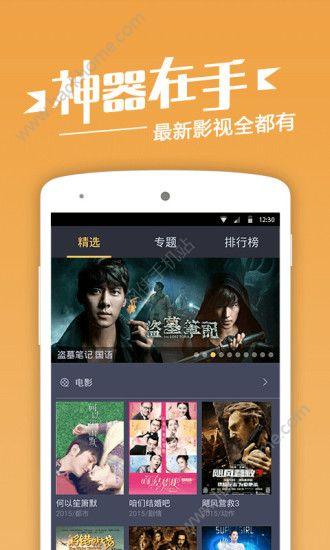 手機看電影軟件app最新版下載圖4: