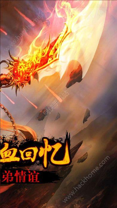 武易传奇官方正版游戏下载手机版图6: