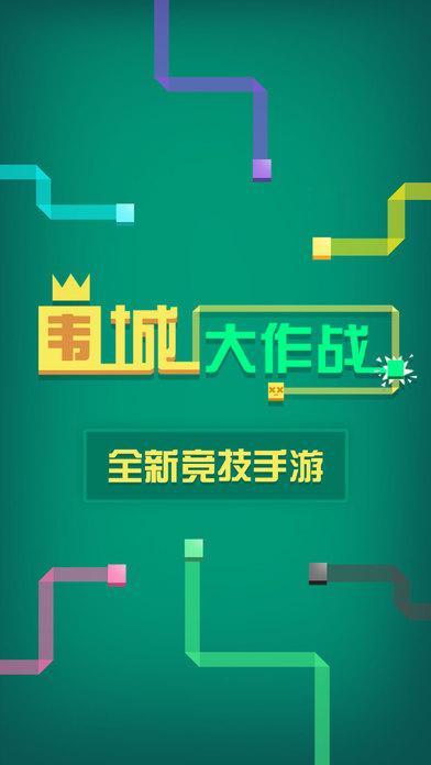 围城大作战下载手游官网IOS版图3: