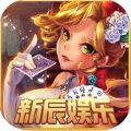 新辰娱乐安卓官方网站版 v1.0