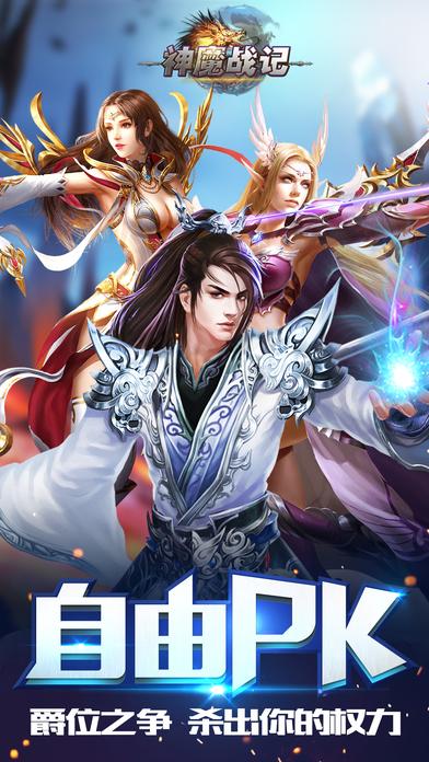 神魔战记官网手机游戏正版下载图4:
