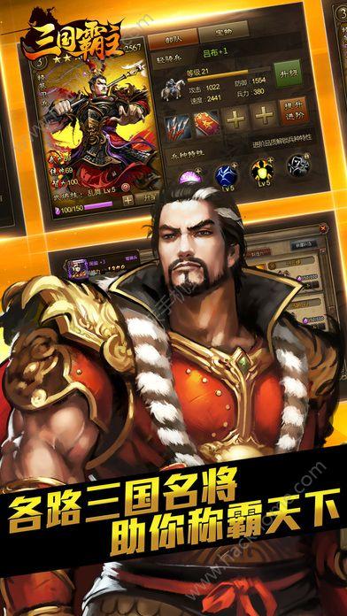 三国霸主手机游戏官网版图2: