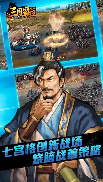 三国霸主手机游戏官网版图4: