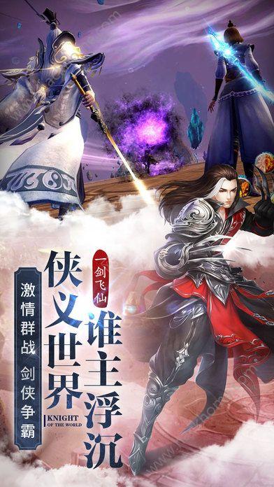 天影剑侠手游官方网站图2: