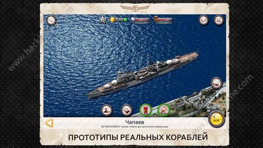 大海战移动版手游官网正式版(Navy Field)图4: