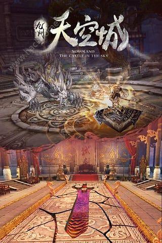 九州天空城2手机游戏官网下载图1: