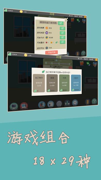 獨立開發者遊戲下載官方手機版圖4: