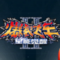 爆裂飞车2星能觉醒游戏官方网站正版 v1.0