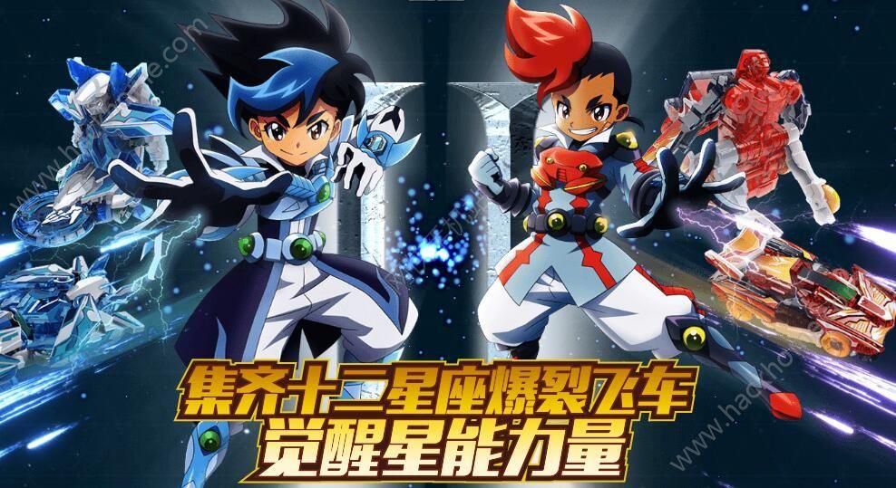爆裂飞车之星能觉醒游戏唯一官方网站下载图4: