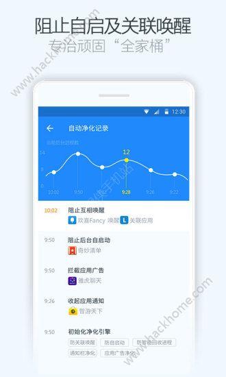 净化大师官网版app下载图4: