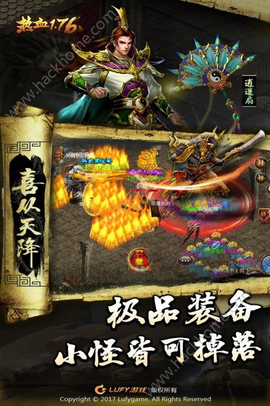 热血1.76复古传奇官方游戏客户端下载图2:
