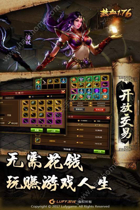 热血1.76复古传奇官方游戏客户端下载图4: