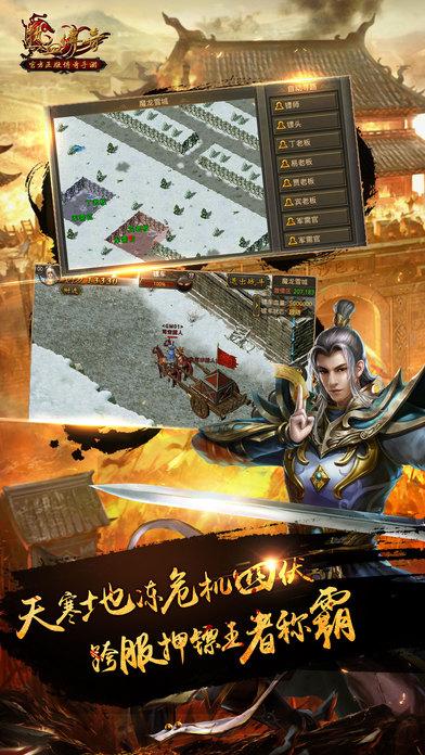 一刀999级传奇手游官方网站下载图5: