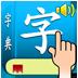 手写汉语字典