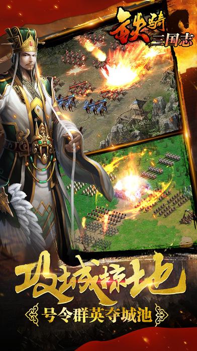 铁骑三国志手游官方网站正式版图2: