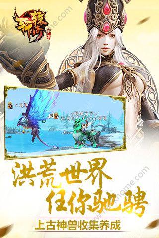 轩辕传奇手机版官方iOS版图1: