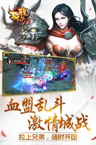 轩辕传奇手机版官方iOS版图5: