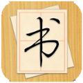 大書法家app手機版下載 v6.6.6