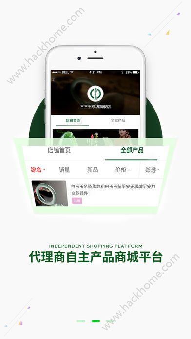 三三易通商城app下载官方版图1: