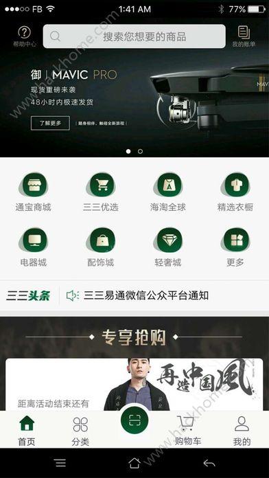 三三易通商城app下载官方版图3: