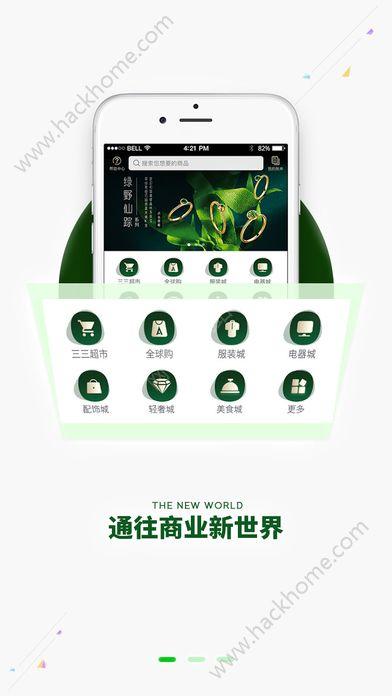 三三易通商城app下载官方版图片1