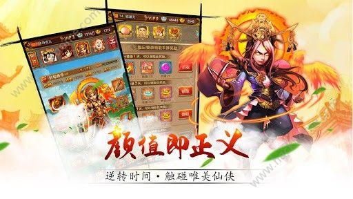 仙魔三部曲之天道轮回安卓版手机游戏图1: