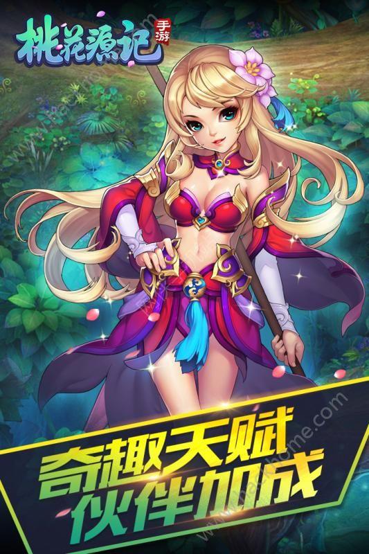 桃花源记手机游戏官网下载图4: