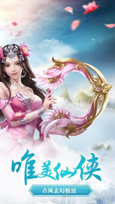 逍遥飞仙官方网站手机版图2:
