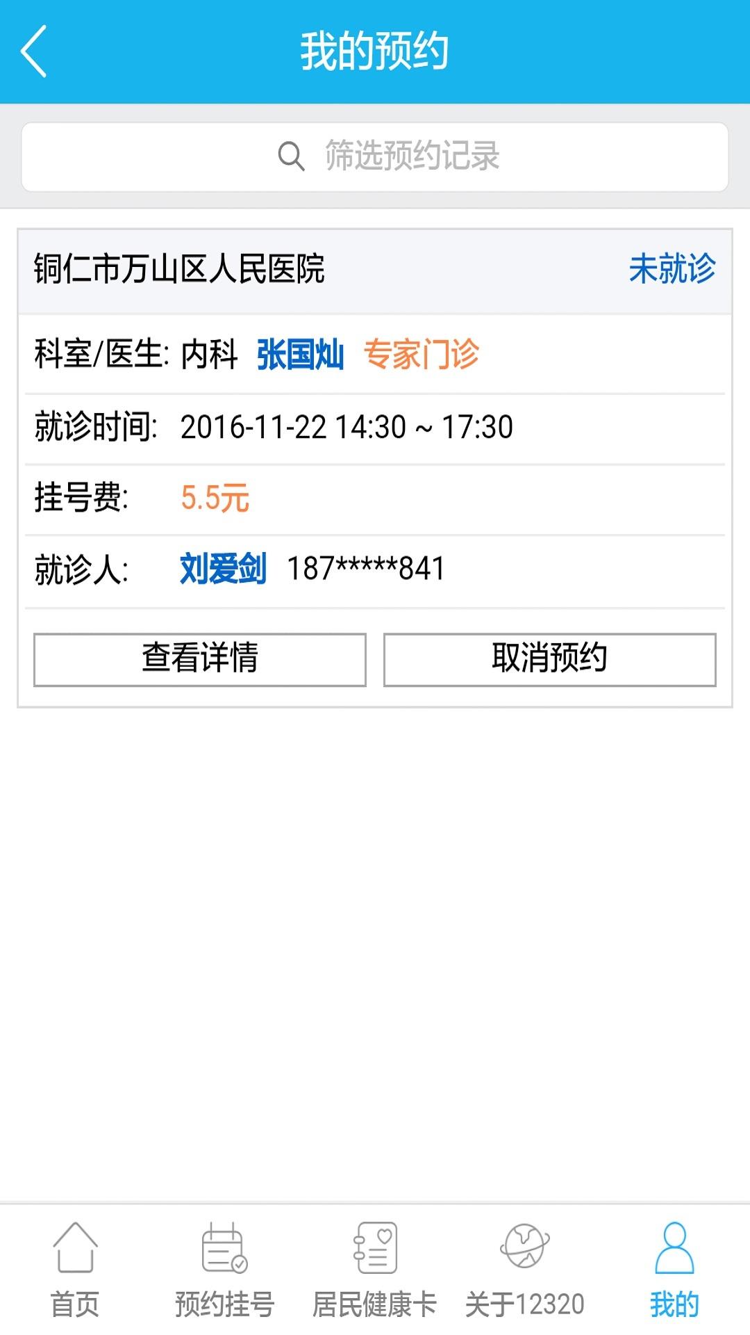 健康贵州12320软件app下载图片1