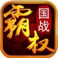 霸权三国九游版
