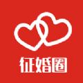 征婚圈app下载手机版 v1.1.46