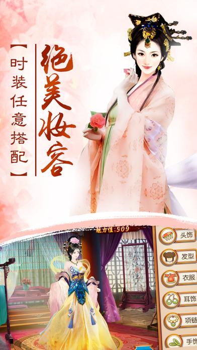 后宫升职记官方网站正版游戏图2: