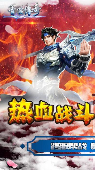 青云传奇游戏官网唯一正版图2: