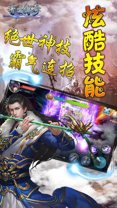 青云传奇游戏官网唯一正版图4: