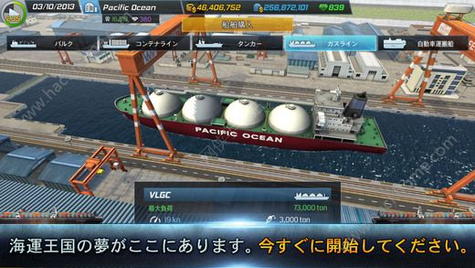 Ship Tycoon无限金币中文修改破解版图5: